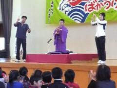 桂米多朗 公式ブログ/ 鳥取県小中学校巡廻落語教室最終日 画像1