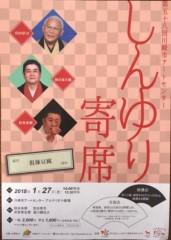 桂米多朗 公式ブログ/日本橋亭 川崎しんゆり寄席 画像2