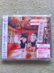 桂米多朗 公式ブログ/あまちゃん歌のアルバム 画像1