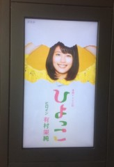 桂米多朗 公式ブログ/茨城県石岡市 画像1
