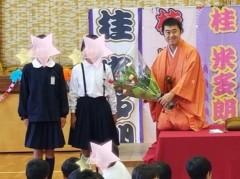 桂米多朗 公式ブログ/山口県青少年劇場はなしの伝統芸能落語 画像3