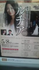 桂米多朗 公式ブログ/オペラ・ルチア 画像1