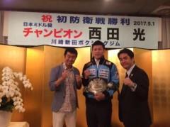 桂米多朗 公式ブログ/川崎新田ボクシングジム 西田光選手 初防衛祝賀会 画像1