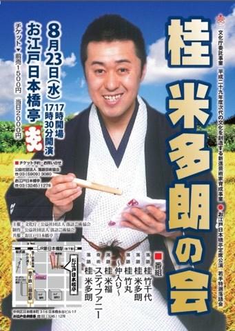 桂米多朗 公式ブログ/お江戸日本...
