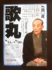 桂米多朗 公式ブログ/桂歌丸・假屋崎省吾 画像1