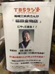 桂米多朗 公式ブログ/TBSラジオ 毒蝮三太夫ミュージックプレゼンツ 画像2