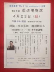 桂米多朗 公式ブログ/大田区糀谷柔道場寄席 画像3