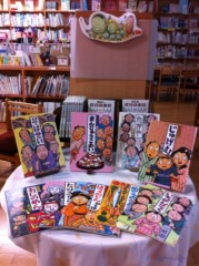 桂米多朗 公式ブログ/ 鳥取県小中学校巡廻公演2日目 画像1