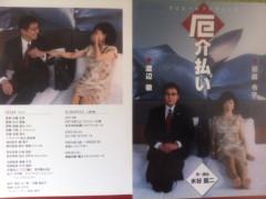 桂米多朗 公式ブログ/渡辺徹・田島令子2人芝居 画像2
