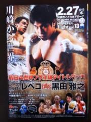 桂米多朗 公式ブログ/WBA世界フライ級タイトル戦 画像1