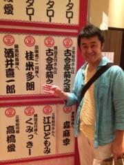 桂米多朗 公式ブログ/熱海五郎一座 藤原紀香最高 画像1