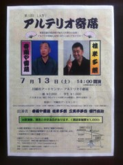桂米多朗 公式ブログ/2013-07-12 09:47:26 画像1