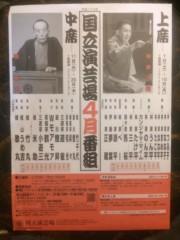 桂米多朗 公式ブログ/師匠ヨネスケ誕生日 画像1