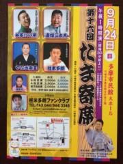 桂米多朗 公式ブログ/原田悠里東京後援会 画像3