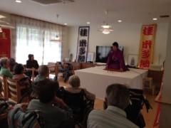 桂米多朗 公式ブログ/高齢者向け住宅 画像1