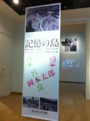 桂米多朗 公式ブログ/川崎市岡本太郎美術館 画像1