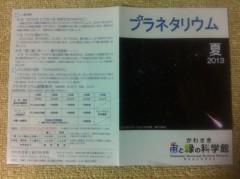 桂米多朗 公式ブログ/川崎市生田緑地 画像1