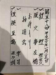 桂米多朗 公式ブログ/徂徠豆腐 画像1