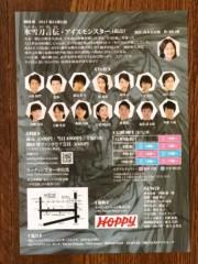 桂米多朗 公式ブログ/田口萌作 劇団球 アイスモンスター 画像2
