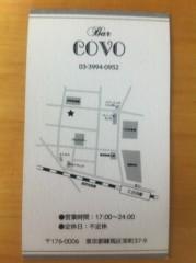桂米多朗 公式ブログ/江古田・Bar.COVO 画像2