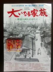 桂米多朗 公式ブログ/川崎市民劇観劇 画像1