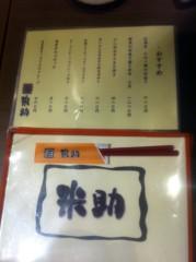 桂米多朗 公式ブログ/居酒屋・米助 画像3