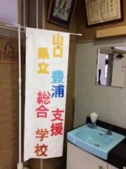 桂米多朗 公式ブログ/青少年劇場 はなしの伝統 山口県小中学校巡回落語公演 画像1
