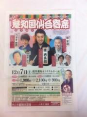 桂米多朗 公式ブログ/魅知国仙台寄席・絆寄席 画像1
