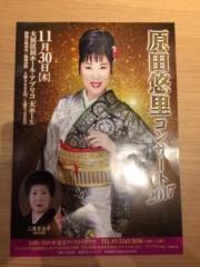 桂米多朗 公式ブログ/原田悠里東京後援会 画像1