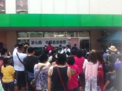 桂米多朗 公式ブログ/中野島音楽祭 画像1