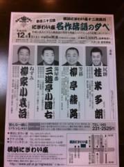 桂米多朗 公式ブログ/横浜巡業\(^o^)/ 画像2