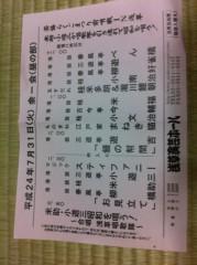 桂米多朗 公式ブログ/浅草唱歌隊 画像1