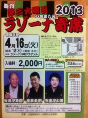 桂米多朗 公式ブログ/川崎ラゾーナ寄席 画像1