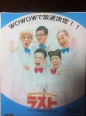 桂米多朗 公式ブログ/ワハハ本舗・ラスト舞台 画像1