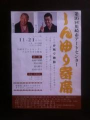 桂米多朗 公式ブログ/しんゆり寄席 画像1