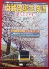 桂米多朗 公式ブログ/将くんと多摩川南武線 画像3