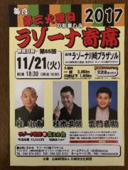桂米多朗 公式ブログ/稲城市矢野口 福寿庵 落語と蕎麦会席 画像3