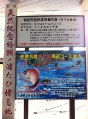 桂米多朗 公式ブログ/千葉県安房小湊の鯛の浦 画像1