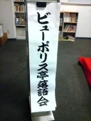 桂米多朗 公式ブログ/びゅーぽりす亭落語会 画像1