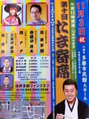 桂米多朗 公式ブログ/第10回たま寄席 画像1