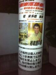 桂米多朗 公式ブログ/蕎麦匠源 画像2