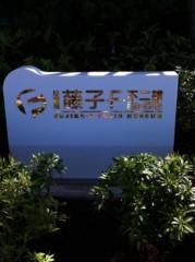 桂米多朗 公式ブログ/藤子F不二雄ミュージアム 画像1