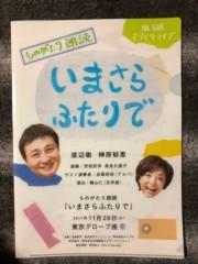 桂米多朗 公式ブログ/渡辺徹・榊原郁恵さん 結婚30周年記念ライブ 画像1