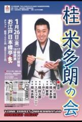 桂米多朗 公式ブログ/お江戸日本橋亭 画像1