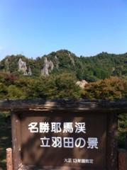 桂米多朗 公式ブログ/玖珠町観光案内2 画像1