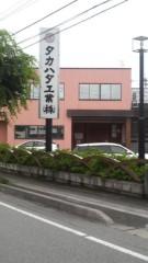 桂米多朗 公式ブログ/タカハタ工業さん 画像1