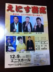 桂米多朗 公式ブログ/栃木県野木町・えにす寄席 画像2