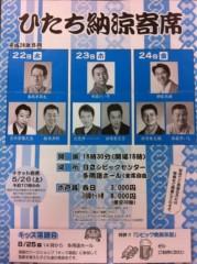 桂米多朗 公式ブログ/日立寄席 画像1