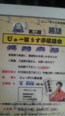桂米多朗 公式ブログ/びゅーぽりす亭 画像1