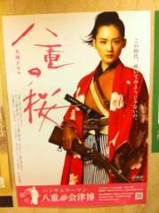 桂米多朗 公式ブログ/会津若松 画像1